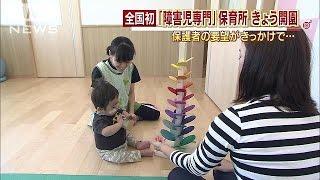 全国で初めて、障害がある子どもを専門に預かる保育所が開園しました。 ...