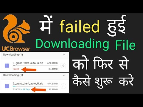 How To Resume Failed Downloading File In Uc Browser | Pz Tech