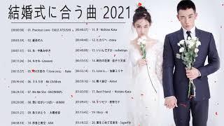 結婚式に合う曲 2021 ♥️ ウェディングソング メドレー 2021 ♥️ 結婚式に合う曲 ぴったりな入場曲 おすすめ 邦楽 人気 ソング VOL.17 結婚式に合う曲 2021 ...