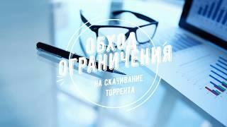 Обход ограничения Yota на закачку торрента (2017)