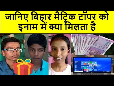 Download बिहार मैट्रिक टॉपर को इनाम में क्या मिलता है ? | Bihar Board Matric Toppers Gets These Prize/ Award
