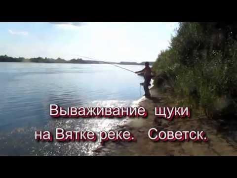 рыбалка в кировской области видео советск