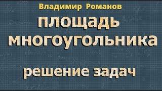геометрия ПЛОЩАДЬ МНОГОУГОЛЬНИКА 8 класс решение задач