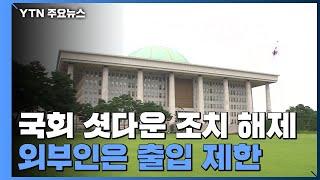 국회 셧다운 조치 해제...외부인은 출입 제한 / YT…