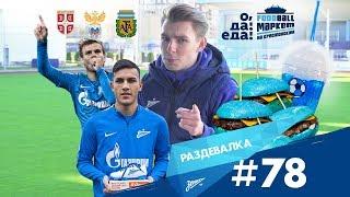 «Раздевалка» на «Зенит-ТВ»: выпуск №78