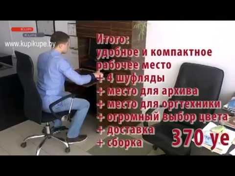 Компьютерные столы напрямую от производителя FlashNika - YouTube