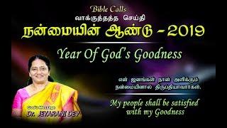 புத்தாண்டு வாக்குத்தத்த செய்தி- 2019 NEW YEAR PROMISE MESSAGE-Tamil -2019 Dr.Jeyarani Andrew Dev