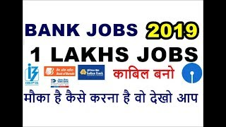 1 lakhs jobs in BANK 2019 || IBPS PO VACANCY 2019 || SBIClerk notification|Ibps clerk || Ibps clerk