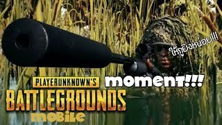 PUBG Mobile::พับจีโมบาย [PUBG Mobile  MOMENT]  ■EP.1□ [TH]