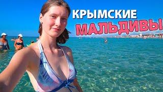 Я В ШОКЕ ОТ КРЫМСКИХ КУРОРТОВ! ШТОРМОВОЕ КРЫМ 2020 Крымские Мальдивы