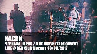 Хаски - Черным - черно / Мне похуй (Face cover) #multicam