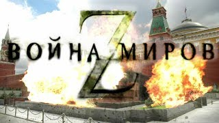 ВОЙНА МИРОВ Z / Антитрейлер