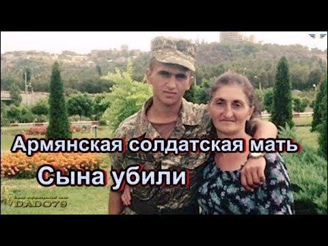 Армянская солдатская мать: «Сына убили, а не довели до самоубийства!»