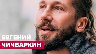 Интервью с Евгением Чичваркиным на Радио Аристократы
