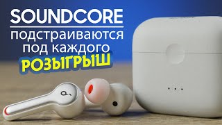 Альтернатива AirPods? | Обзор + РОЗЫГРЫШ наушников Anker Soundcore Liberty Air 2