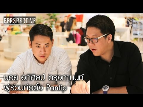 Perspective : บอย อภิศิลป์ | ผู้ร่วมก่อตั้ง Pantip [26 มี.ค. 60] Full HD