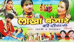 Lakha Banjare Ki Prem Kahani | लाखा बंजारे की प्रेम कहानी | kissa