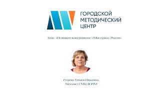 «Познавательное развитие: «Моя страна - Россия» 07.04.2021