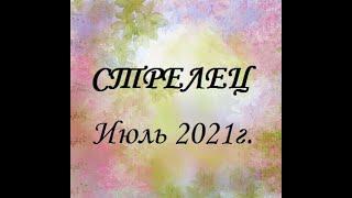 СТРЕЛЕЦ – Июль 2021г.! ТАРО прогноз (гороскоп)