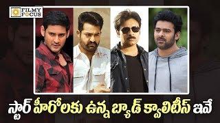 Telugu Top Stars Bad Qualities || Pawan Kalyan, NTR, Ram Charan, Mahesh Babu, Prabhas, Balakrishna