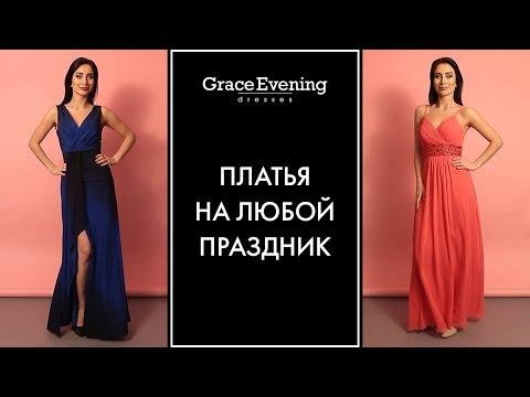 Длинные вечерние платья фото новинки👗Вечерние платья 2017 фото