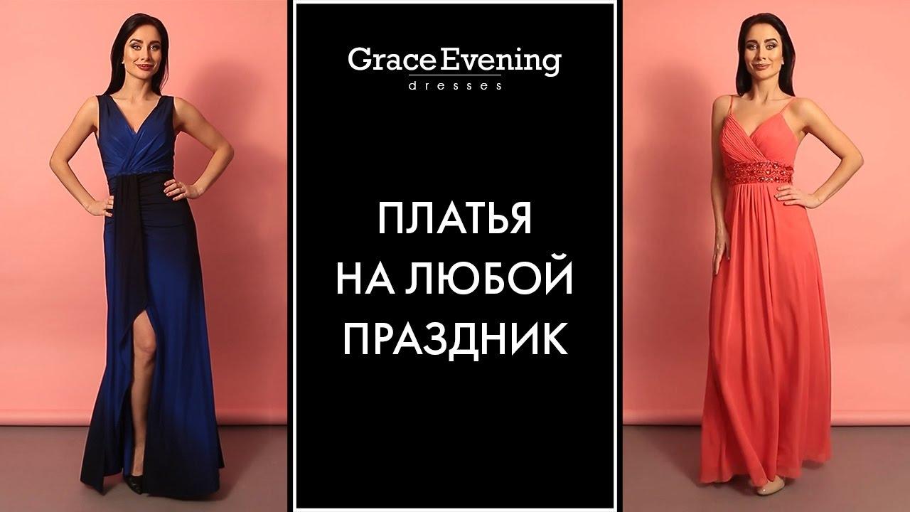 Платье Футляр Для Полных Женщин - YouTube