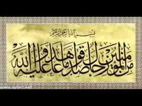 Minshawi Surah Ahzab محمد صديق المنشاوي سورة الأحزاب