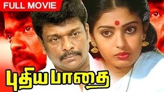 Pudhiya Paadhai - Tamil Full Movie | Parthiban | Seetha | Tamil Blockbuster Movie