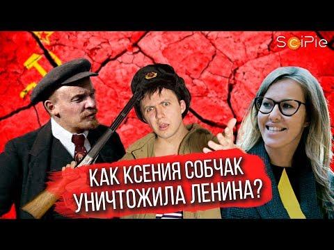 Ленин покаялся перед Собчак - зачем?   Ленин интервью Собчак [SciPie]