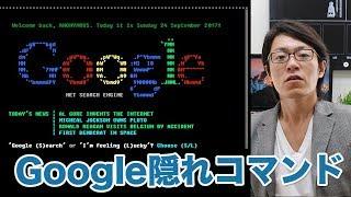 【Google隠しコマンド】世界の優秀プログラマーが作るサイトはやっぱり面白い thumbnail