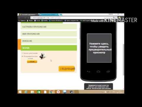 Как создать своё приложение для android