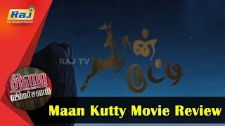 Maan Kutty Movie Review | Thiraivimarsanam | Dt - 18.08.2019 | RajTv