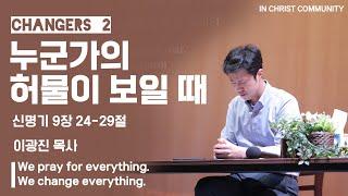 9.27 필그림교회 ICC 주일 청년부 예배_Chang…