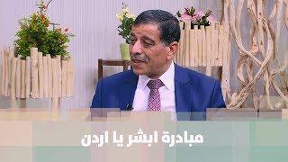 الدكتور عمر الشوبكي -  مبادرة ابشر يا اردن - طب وصحة