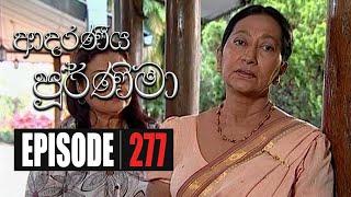 Adaraniya Purnima | Episode 277 15th August 2020 Thumbnail