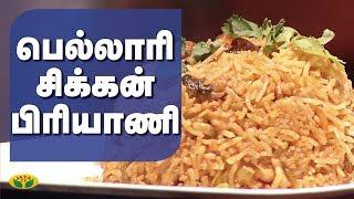 Bellary Chicken Briyani | Adupangarai | Jaya TV - 18-03-2020 Cooking Show Tamil