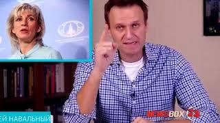 Дебаты Навального и официального представителя МИД Марии Захаровой сорвались в последний момент