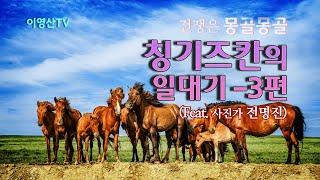 [전쟁은 몽골몽골] 칭기즈칸의 일대기 (3편)