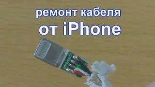 Ремонт кабеля от айфона или как съэкономить 2 т р