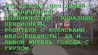 ПОДЛИПКИ-ДАЧНЫЕ, Королёв, Московская область. Перекрыли дорогу между частями города. Октябрь 2018.