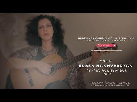 Ruben Hakhverdyan Ft Lilit Pipoyan - Anor // Ռուբեն Հախվերդյան և Լիլիթ Պիպոյան - Անոր