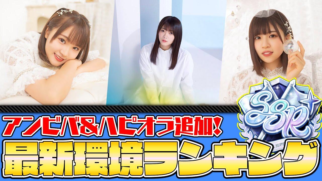 【ユニエア】スキル強化ラッシュ! 各色SSR+最新環境ランキング!!【ユニゾンエアー】