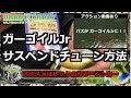 ドランクレイジー【ガーゴイルJr】サスペンドチューン方法 (迫るバス映像アリ)