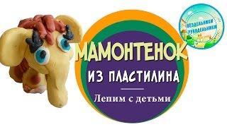 Мамонтенок +из пластилина. Видео для детей