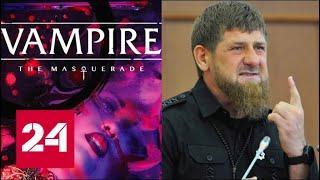 Чечня ТРЕБУЕТ извинений! В США запустили игру про вампира-Кадырова. 60 минут от 16.11.18