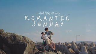 [#갯마을차차차] Romantic Sunday (MV) | 김선호X신민아 | (가사/해석/번역/lyrics) | 갯마을차차차 OST