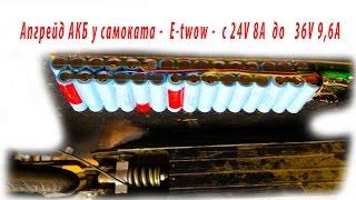 Scooter dan yuksaltirish batareya - E-twow - 24V 8A 36V 9,6 Va