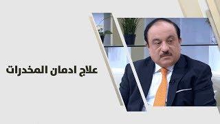 د. ناصر الشريقي - علاج ادمان المخدرات