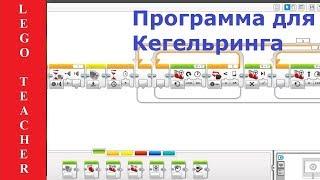 Кегельринг роботов.  Как написать программу.  Lego EV3.