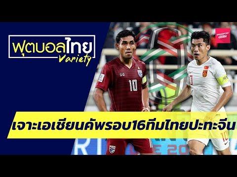 เจาะเอเชียนคัพรอบ16ทีม ไทยปะทะจีน | ฟุตบอลไทยวาไรตี้LIVE 17.01.62